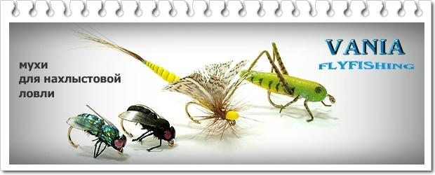 рыбалка вяжем мухи